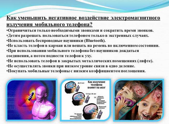 Vlijanie-izluchenija-na-mozg