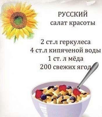 Русский салат красоты
