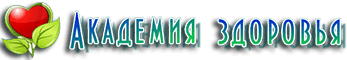 Логотип сайта Академия здоровья