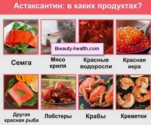 Астаксантин в каких продуктах содержиться