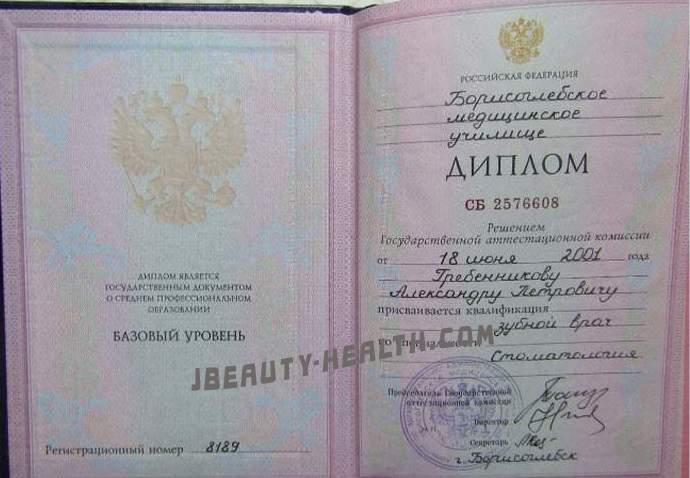 Борисоглебское медицинское училище. Диплом